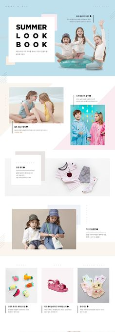 [텐바이텐] BABY & KID SUMMER LOOK BOOK