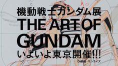 「機動戦士ガンダム THE ORIGIN」上映会場で、CM放映!!
