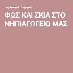 ΦΩΣ ΚΑΙ ΣΚΙΑ ΣΤΟ ΝΗΠΙΑΓΩΓΕΙΟ ΜΑΣ