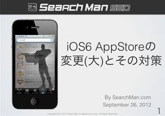 searchman-seo-ios6-app-store-search-discoverability-how-to-aso by SearchMan.com via Slideshare