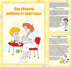 Играем до школы: Как уберечь ребенка от простуды Папка передвижка