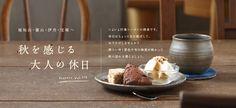 福知山・篠山・伊丹・宝塚へ 秋を感じる大人の休日