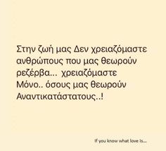 Greek Quotes, Thoughts And Feelings, What Is Love, Qoutes, My Life, Letters, Humor, Sayings, Virginia
