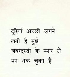 Marathi Love Quotes, Hindi Quotes Images, Love Quotes Photos, Shyari Quotes, Soul Quotes, Strong Quotes, Dear Zindagi Quotes, Mood Off Quotes, Feeling Loved Quotes