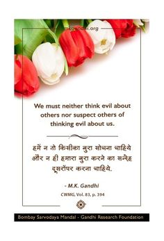 #MahatmaGandhi #quotestoday #gandhiquotes #InspirationalQuotes #quoteoftheday #quotes #MotivationalQuotes #lifequotes #PositiveVibes #Gandhi #evils