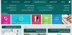 طلب وزارة التجارة السعودية 1442 برقم الجوال ومتابعة معاملة تجارية إلكتروني ا ثقفني In 2020 Public Pandora Screenshot