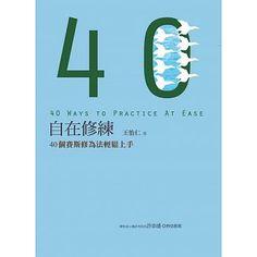 書名:自在修練:40個賽斯修為法輕鬆上手,原文名稱:40 Ways to Practice At Ease,語言:繁體中文,ISBN:9789866436727,頁數:352,出版社:賽斯文化,作者:王怡仁,出版日期:2015/11/01,類別:宗教命理
