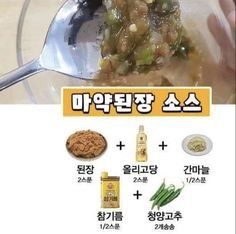 각종 소스만들기 , 비법소스 레시피 공유 : 네이버 블로그 Korean Dishes, Korean Food, Gourmet Recipes, Cooking Recipes, K Food, Survival Food, Food Festival, Easy Cooking, Food Plating