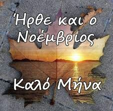 New Month Greetings, Mina, Greek Quotes, Good Morning, Me Quotes, Thankful, November, Seasons, Beautiful
