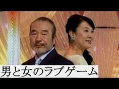 男と女のラブゲーム 葵司朗・日野美歌