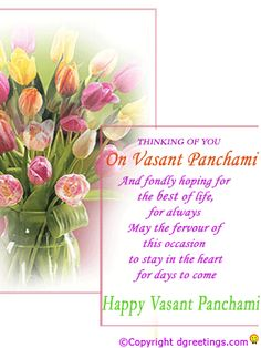 Dgreetings - Send Best Wishes Card on Basant Panchami.