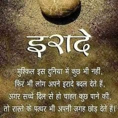 Areeeee yarrrrrr dekho to ab ese jese ki motivate KR raha ho Friendship Quotes In Hindi, Hindi Quotes On Life, Wisdom Quotes, True Quotes, Quotes Quotes, Quotes Images, Quotable Quotes, Book Quotes, Qoutes