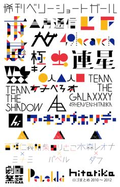 Heavenly King 481 - 2012.042010年から今日まで、作ってきた色々ロゴまとめました。予想以上に私は文字が好きなよう…  -  Buamai, Where Inspiration Starts.    always love Japanese typography