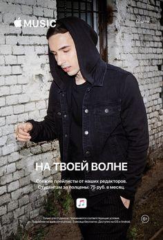 apple music print promo ad мэйти