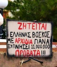 Funny Greek Quotes, Funny Quotes, Funny Pins, Good People, I Laughed, Funny Pictures, Jokes, Greeks, Humor