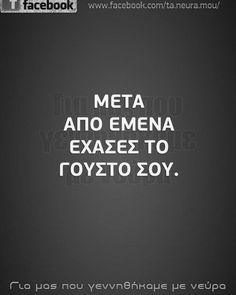 Greek Quotes, Comebacks, Sarcasm, Best Quotes, Qoutes, Humor, Logo, Words, Funny