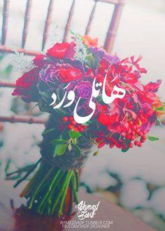 #Design #كلمات #عربي #Flowers #Florista #Love