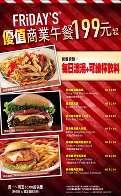 【FRiDAY'S】Happy lunch time!超值午餐只要$199唷!