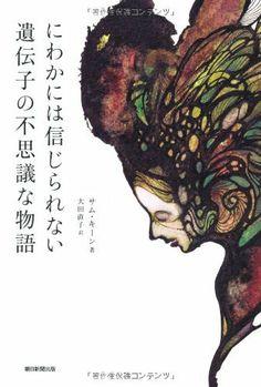 にわかには信じられない遺伝子の不思議な物語 サム・キーン, http://www.amazon.co.jp/dp/402331238X/ref=cm_sw_r_pi_dp_9kPWsb0P7BZVC