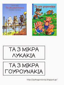 Τα 3 μικρά λυκάκια - Το γουρούνι Ανοίγοντας το κουτί του λύκου (υπήρχε η σχετική ανυπομονησία) βρήκαμε τα τρία βιβλία που ανέφερε...