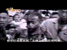 禁片:中共疯狂的杀人历史
