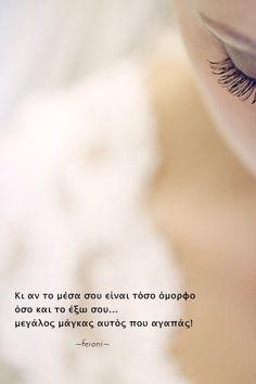 Greek Love Quotes, Beauty, Beauty Illustration