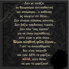 Ετσι.... Big Words, Greek Quotes, In My Feelings, Life Is Good, Me Quotes, It Hurts, Wisdom, Thoughts, Sayings
