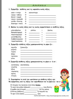 School Lessons, School Hacks, Learn Greek, Greek Language, 1000 Life Hacks, Grammar Worksheets, Infant Activities, Special Education, Elementary Schools