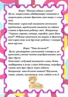 Запись от 22.01.2016 | Детский сад | ВКонтакте Words, Wall