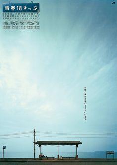 《 品川 》JR各社が毎年春、夏、冬に展開する「青春18きっぷ」のポスター25年分を展示する展覧会が、6月7~21日の東京・港区のキヤノンオープンギャラリーを第一弾に、入場無料で全国を巡回する(主催=東京写真月間2016実行委員会、日本写真協会、東京都写真美術館)。 東京での展示詳細はこちら(キヤノン公式ウェブサイト)。 その後の全国での日程はこちら(日本写真協会公式ウェブサイト)。 Japan Design, Ad Design, Book Design, Layout Design, Ad Layout, Poster Layout, Identity, Tourism Poster, Japanese Photography