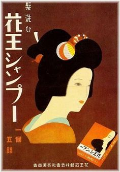 old japanese kao soap co, old shampoo ad, Vintage Advertising Posters, Old Advertisements, Vintage Ads, Vintage Prints, Vintage Posters, Retro Graphic Design, Japanese Graphic Design, Magazine Design, Poster Art