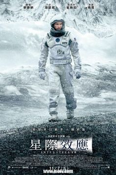 Pin 5:  Interstellar (2014 film) rebroadcasted via HBO in Taiwan  | 星際效應 (2014 電影) 台灣HBO重播 | Pinned Time:20151219 22:24 Taipei Time | #Time