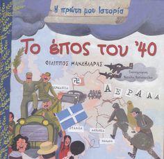 blog sch/news School Lessons, School Hacks, School Tips, School Stuff, Ancient Greek Art, Greek History, Preschool Education, School Pictures, I Love Books