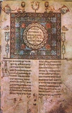Izbornik Sviatoslava - 1073, a compilation of various bits of information with detailed illuminations, clear uncial script.