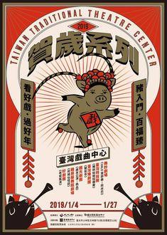 2019賀歲系列 Japanese Poster Design, Chinese Design, Japanese Design, Web Design, Retro Design, Logo Design, Graphic Design, Chinese New Year Card, Chinese Posters
