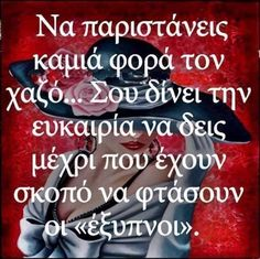 Words Quotes, Me Quotes, Motivational Quotes, Sayings, Unique Quotes, Clever Quotes, Special Words, Romantic Moments, Greek Quotes