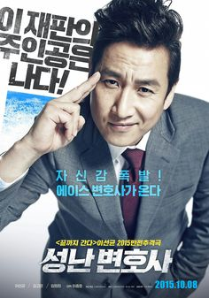 #성난변호사 #movie #korea