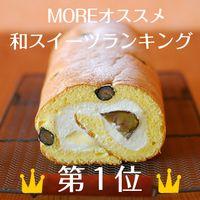 marron and black beans roll cake 丹波栗と丹波黒豆のロールケーキ