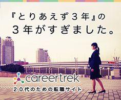 https://www.careertrek.com/