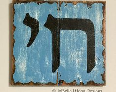 Hebrew Chai Farmhouse Wood Painting - Pallet, Reclaimed  Wood, Rustic, Urban Industrial & Jewish Decor