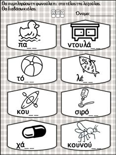 Learn Greek, Starting School, School Staff, Worksheets, Diy And Crafts, Teacher, Education, Learning, Kids