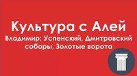 Культура с Алей | Сенат и Синод — Яндекс.Видео