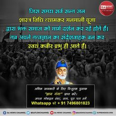 The knowledge giver of holy Quran Sharif is telling to refuge a Bakhabar Saint to know full about Supreme Allah God Kabir. And that Bakhabar Saint is none another than Saint Rampal Ji Maharaj. Must watch Sadhna TV at (IST). Believe In God Quotes, Quotes About God, Tuesday Motivation, Life Motivation, Exercise Motivation, Buddha Quotes Life, India Quotes, Hindu Worship, Bible Studies For Beginners