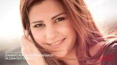Stavento & Ivi Adamou - Na Sou Tragoudo - YouTube
