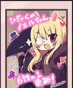 Moe Anime, Anime Art, Horror, Nerdy, Geek Stuff, Fan Art, Games, Cute, Fandoms