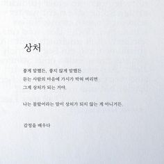 Wise Quotes, Famous Quotes, Book Quotes, Quotes To Live By, Inspirational Quotes, The Words, Cool Words, Korean Words Learning, Korean Language Learning