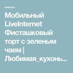 Мобильный LiveInternet Фисташковый торт с зеленым чаем   Любимая_кухонька - Записки на холодильнике  
