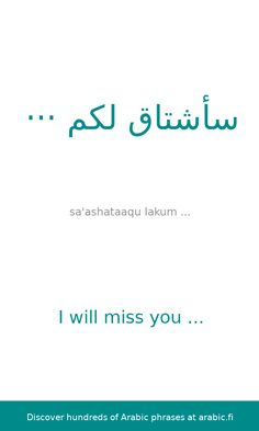 Learning Arabic MSA (Fabienne) The arabic sentence 'I will miss you .' described and analyzed. We show you information about each of the words, including declensions and/or conjugations, part of speech and a link to learn more about the particular word. Love Sentences, Arabic Sentences, Arabic Phrases, Arabic Words, Quran Quotes Inspirational, Arabic Love Quotes, Arabic English Quotes, English Language Learning, Learn A New Language