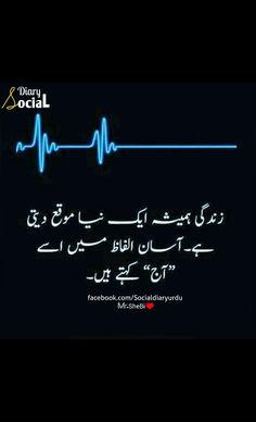 Urdu quotes Urdu Heart touching quotes Heart touching quotes  Deep quotes  Beautiful quotes Thoughtful quotes Quotes Urdu poetry Urdu adab Please follow Socialdiaryurdu for reading amazing Urdu stuff. Thank you