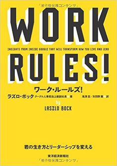 Amazon.co.jp: ワーク・ルールズ!―君の生き方とリーダーシップを変える: ラズロ・ボック, 鬼澤 忍, 矢羽野 薫: 本